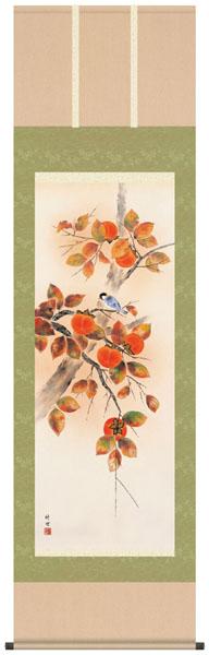 掛け軸 掛軸 花鳥画 田村竹世・柿に小鳥 床の間