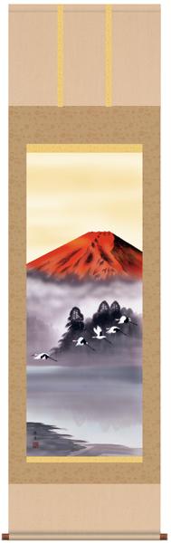 掛け軸 掛軸 山水画 北山歩生・赤富士飛鶴 床の間