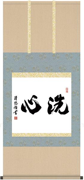 掛け軸 掛軸 書(墨蹟)吉田清悠・洗心(床の間)