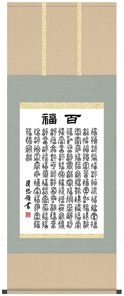 掛け軸 掛軸 書(墨蹟)吉田清悠・百福(床の間)