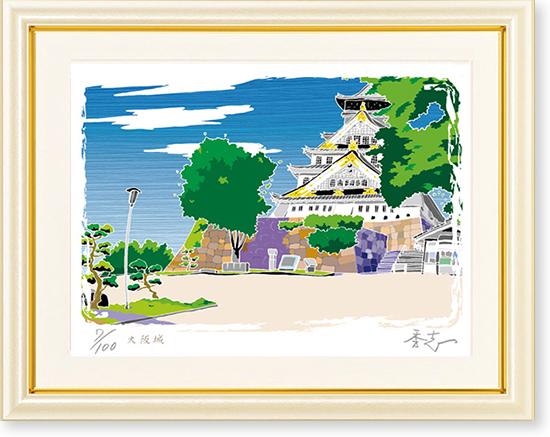 絵画 ふじもと秀志 大阪城 版画 インテリア