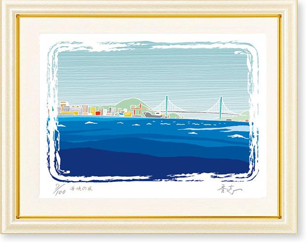絵画 ふじもと秀志・海峡の風 版画 インテリア