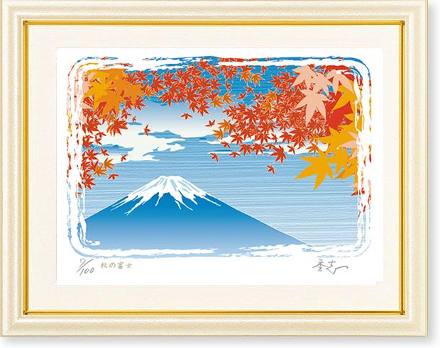 絵画 ふじもと秀志・秋の富士 版画 インテリア