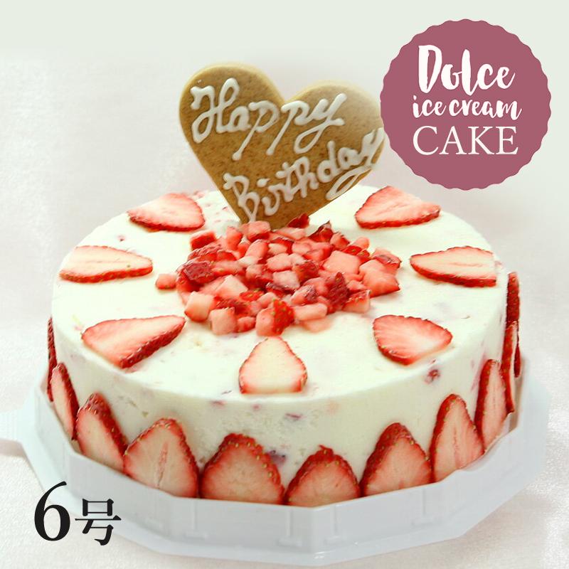 Fantastic Kaigelato Six Eight Ice Cream Strawberry Decorations For A Personalised Birthday Cards Veneteletsinfo
