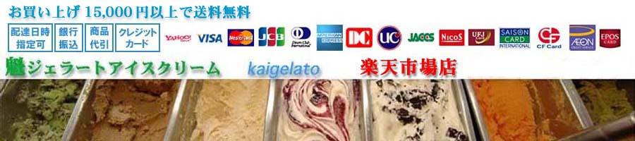 魁ジェラート:アイスクリーム,シャーベット,アイスケーキ専門ネットショップ