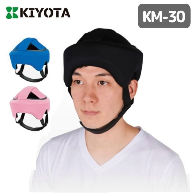 【非課税】頭部保護帽子「ヘッドガード フィットKM-30」 キヨタ S~M/L~LLサイズ あごひも付き 丸洗い可能【送料無料】