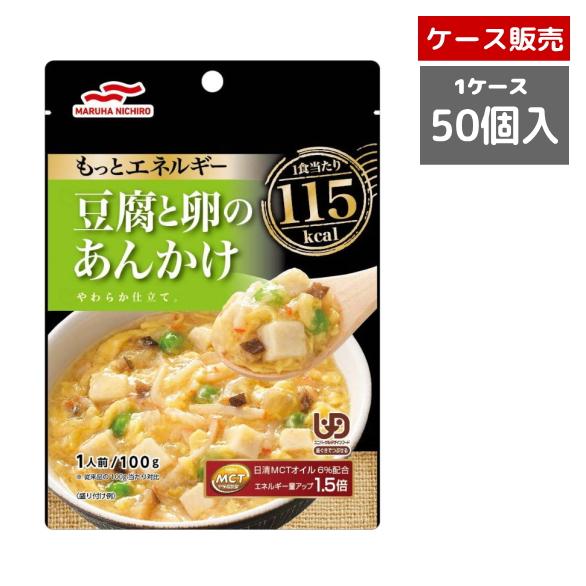 【ケース販売】もっとエネルギー 「豆腐と卵のあんかけ 」マルハニチロ ケース販売(1ケース50個)区分2-歯ぐきでつぶせる 【送料無料】[軽減税率対象商品]