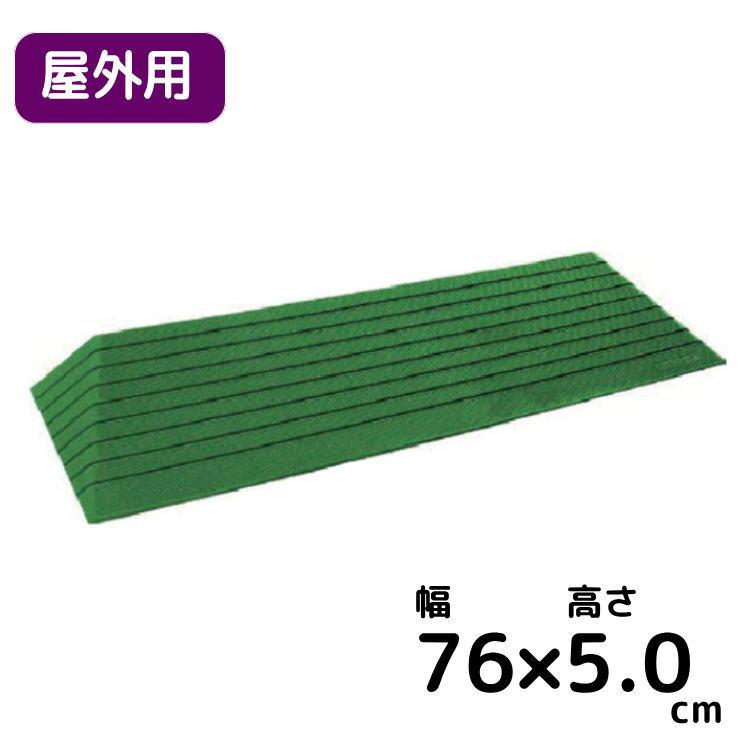 シンエイテクノ 屋外用 段差解消スロープ ダイヤスロープ 幅76cm×高さ5.0cm