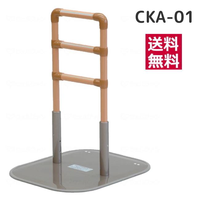 立ち上がり補助手すり「たちあっぷ CKA-01」 矢崎化工 立ち上がり 手すり ベッド安定  【送料無料】