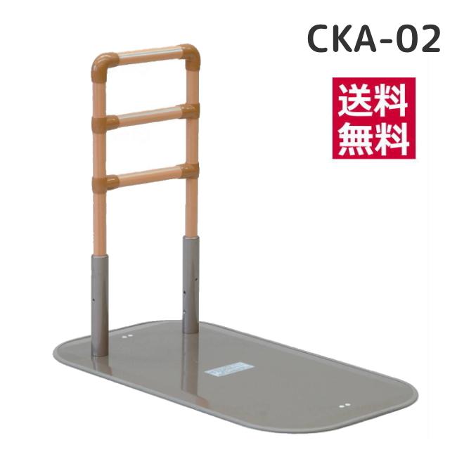 立ち上がり補助手すり「たちあっぷ CKA-02」 矢崎化工 簡単設置 【送料無料】