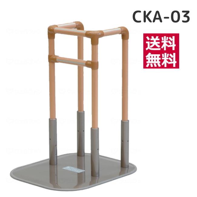立ち上がり補助手すり「たちあっぷ CKA-03」送料無料 矢崎化工 立ち上がり 手すり 手摺 ベッド安定 起き上がり 在宅 介護 介助 支え 補助 サポート 介護用品