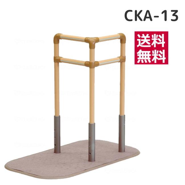 立ち上がり補助手すり「たちあっぷ(ステンレス版)CKA-13」送料無料 矢崎化工 立ち上がり 手すり 手摺 ベッド安定 起き上がり 在宅 介護 介助 支え 補助 サポート 介護用品