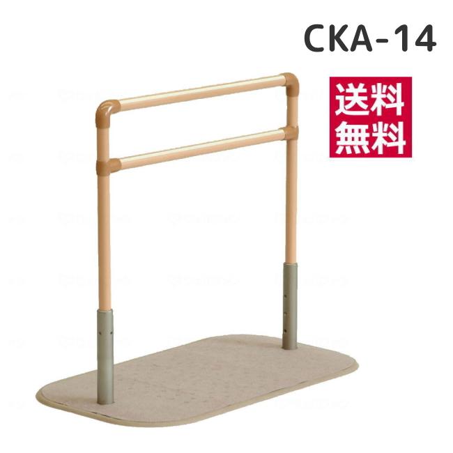立ち上がり補助手すり「たちあっぷ(ステンレス版)CKA-14」送料無料 矢崎化工 立ち上がり 手すり 手摺 ベッド安定 起き上がり 在宅 介護 介助 支え 補助 サポート 介護用品