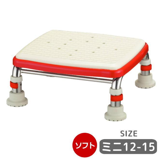 アロン化成 「ステンレス製 浴槽台R あしぴた シリーズ ミニ・ソフトタイプ 高さ12-15cm ソフトクッションタイプ」 送料無料 半身浴 いす 在宅介護 入浴介助