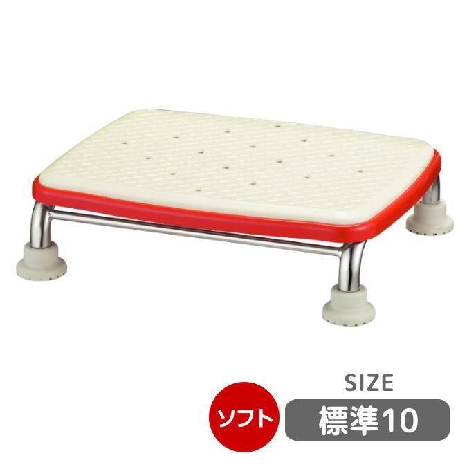 アロン化成 「ステンレス製 浴槽台R あしぴた シリーズ 標準・ソフトタイプ 高さ10cm ソフトクッションタイプ」 送料無料 半身浴 いす 在宅介護 入浴介助