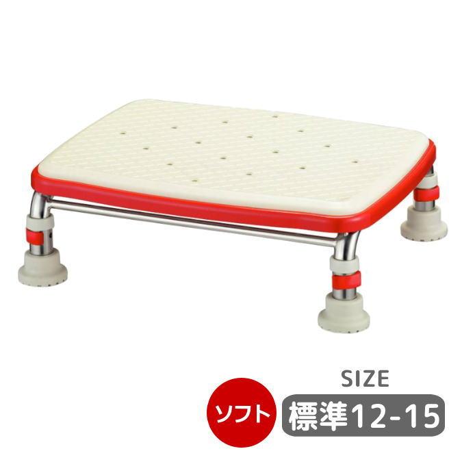 アロン化成 「ステンレス製 浴槽台R あしぴた シリーズ 標準・ソフトタイプ 高さ12-15cm ソフトクッションタイプ」 送料無料 半身浴 いす 在宅介護 入浴介助