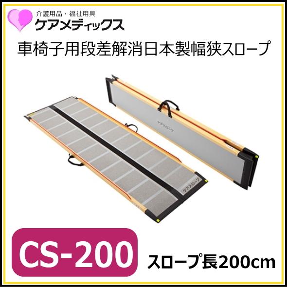 ケアメディックス 可搬型スロープ 「ケアスロープ 200cm CS-200」 介護用 段差解消 送料無料 階段 坂道 入り口 介助 介護