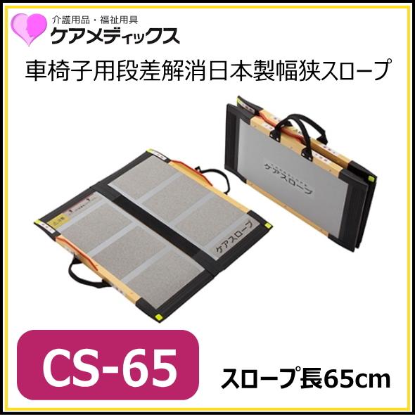 ケアメディックス 可搬型スロープ 「ケアスロープ65cm CS-65」 介護用 段差解消 送料無料 階段 坂道 入り口 介助 介護