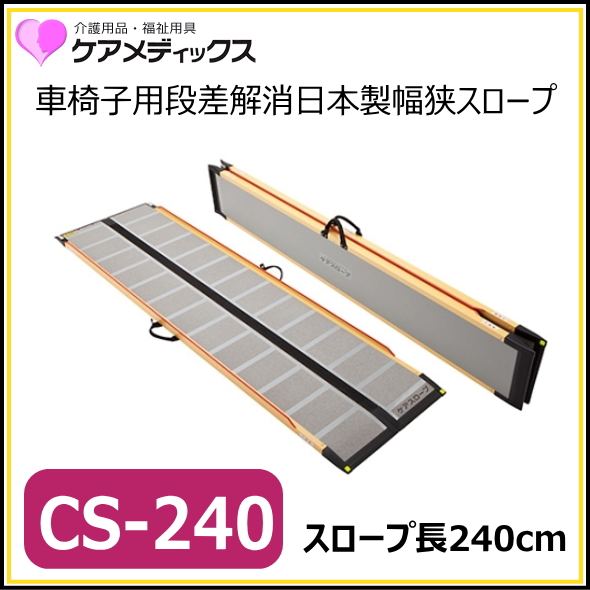 ケアメディックス 可搬型スロープ 「ケアスロープ 240cm CS-240」 介護用 段差解消 送料無料 階段 坂道 入り口 介助 介護