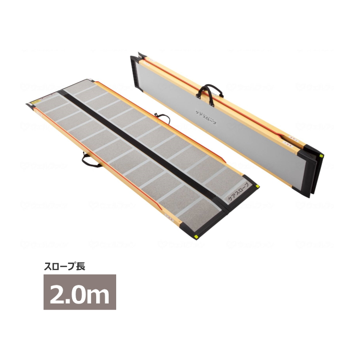 ケアメディックス 可搬型スロープ 「ケアスロープ 200cm CS-200」 介護用 段差解消 送料無料 階段 坂道 入り口 介助 介護 【メーカー直送品】