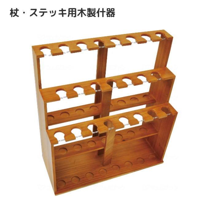 【杖用什器】 杖用 木製什器23本用 WFT-60(ウェルファン) 木製 【送料無料】