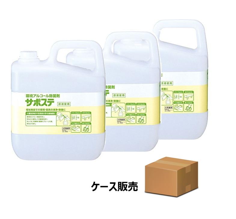 [ケース販売] 清浄・除菌剤 サポステ 5L ×3個(メーカー品番41581)サラヤ 段ボール販売 送料無料