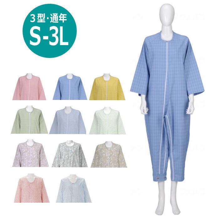 【介護ねまき:通年】フドーねまき 3型 スリーシーズン  (竹虎ヒューマンケア) 全11色 S~3Lサイズ 男女兼用
