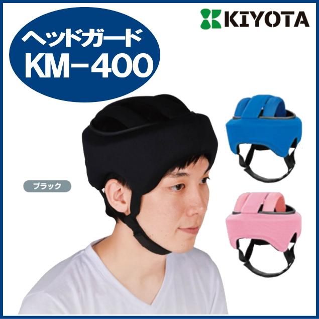 キヨタ 頭部保護用帽子 「ヘッドガード フィットKM-400」ヘッドギア てんかん 衝撃から頭部を保護 送料無料 転倒事故予防 頭部保護 高齢者 シニア お年寄り 介護 障害 発作 病院 施設 院内 お出かけ 外出 頭を守る