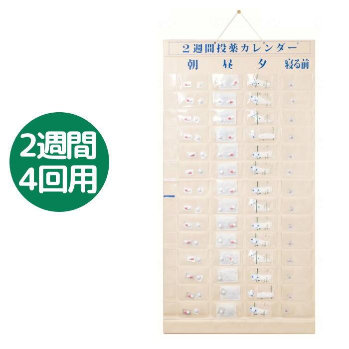 /62000502 【薬管理】 週間投薬カレンダー 1日4回用 ≪検索用≫ 【05P05Dec15】