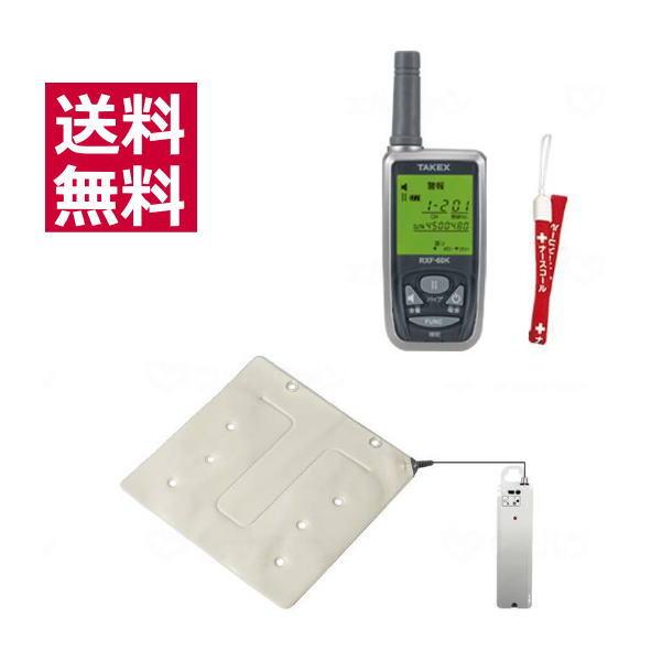 【見守りセンサー】徘徊お知らせ たつおくん HS-WK(KE) 携帯型受信機セット 竹中エンジニアリング 離床センサー 離れると反応 立ち上がると報知 送料無料 【メーカー直送品】