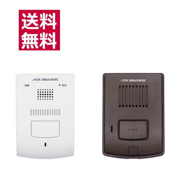 【送受信機セット】ワイヤレスインターホン (親機・玄関子機セット)DWP10A1 DXアンテナ 電池式 介護 呼び出し チャイム 配線不要 簡単設置 ブザー アラーム 送料無料