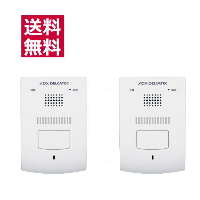 【送受信機セット】ワイヤレスインターホン (親機・室内子機セット)DWP10A1 DXアンテナ 介護 呼び出し チャイム 配線不要 簡単設置 ブザー アラーム 送料無料 送料込