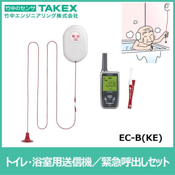 【送受信機セット】竹中エンジニアリング 「トイレ 浴室用緊急呼出しセット」EC-B KE  携帯型受信機セット 介護 老人 ナースコール センサー 呼び出し ブザー チャイム 【送料無料】