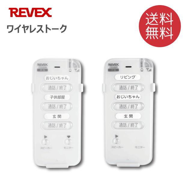 【送受信機セット】ワイヤレストーク 室内セット (ZS200MR) リーベックス 親機1台+子機1台 トランシーバータイプ 無線 配線不要 簡単設置【送料無料】返品不可