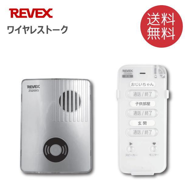 【送受信機セット】 ワイヤレストーク 玄関セット ZS200MG リーベックス 無線