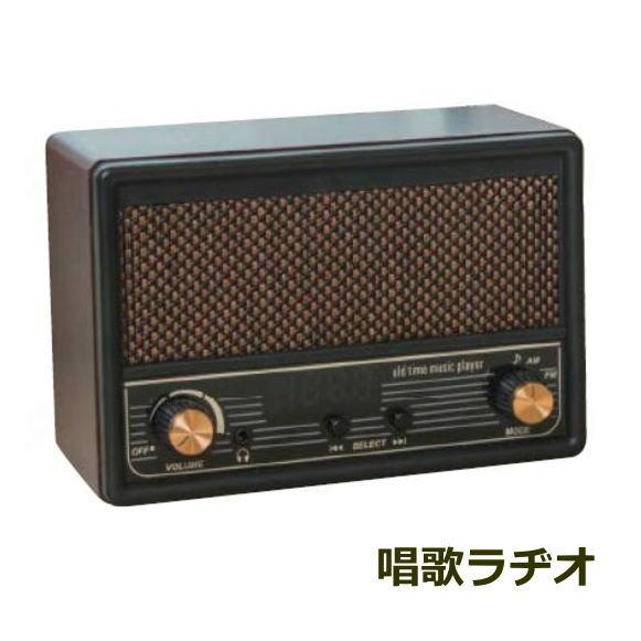 ラウンド  唱歌ラヂオ DX100 100曲入り 歌詞カード付 (トレンドマスター)【送料無料】, Sweet Sue 4fd0f513