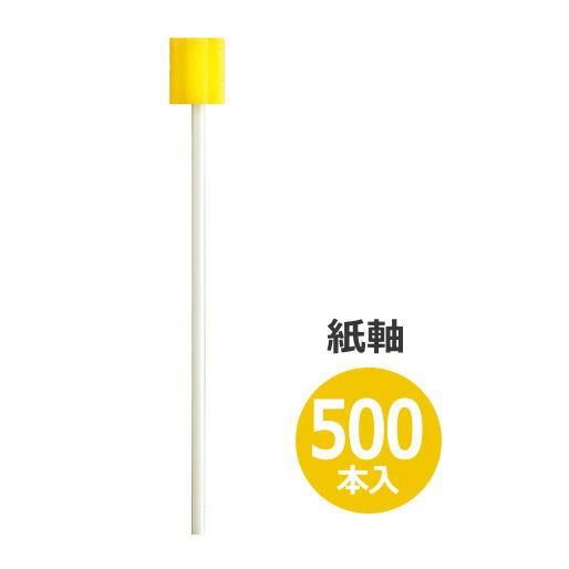 口腔ケアスポンジ マウスピュア 口腔ケアスポンジ 紙軸 500本入り Sサイズ/Mサイズ/Lサイズ 送料無料