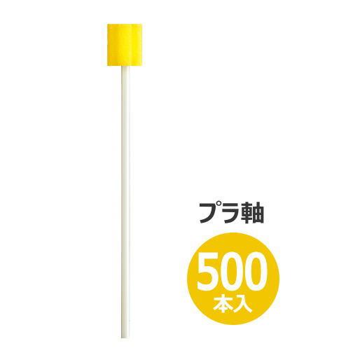 口腔ケアスポンジ マウスピュア 口腔ケアスポンジ プラスチック軸 500本入り Sサイズ/Mサイズ/Lサイズ 送料無料, オーガニックサイバーストア:4fb3b673 --- flets116.jp