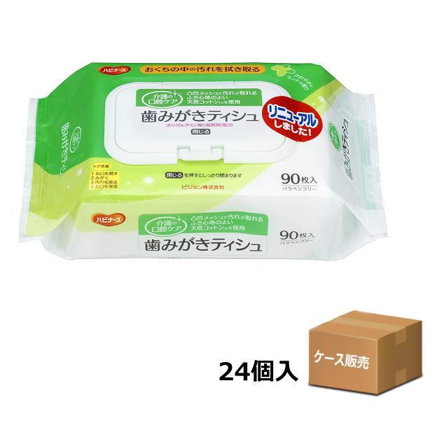 【ケース販売】口腔ケア用品 ハビナース 歯磨きティッシュ」 90枚入×24個 11230 ピジョンヒラタ メッシュ 送料無料