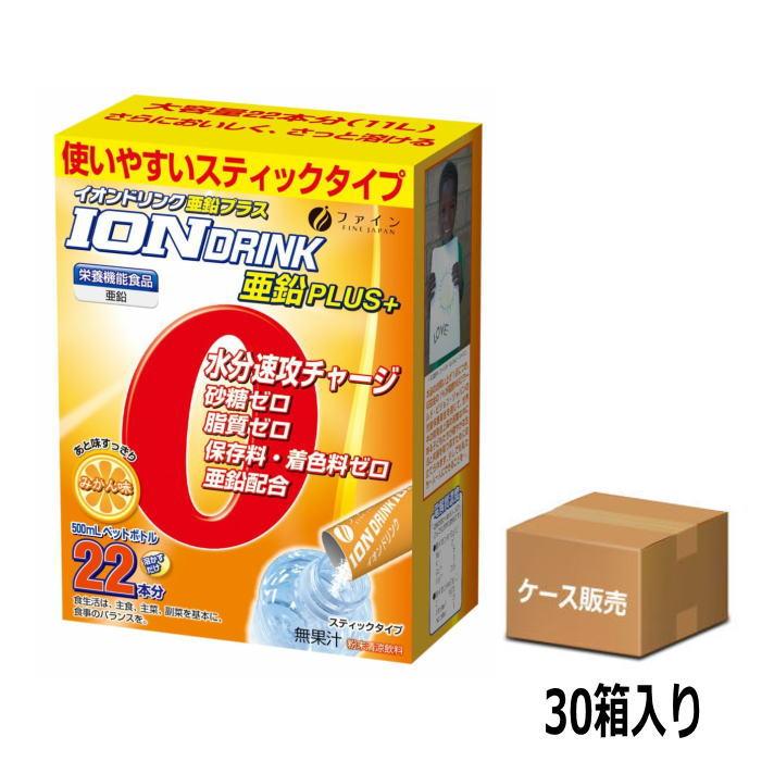 【ケース販売】【熱中症対策】ファイン イオンドリンク 亜鉛プラス スティックタイプ みかん味 (3.0g×22包)×30箱 【送料無料】【cp9311】