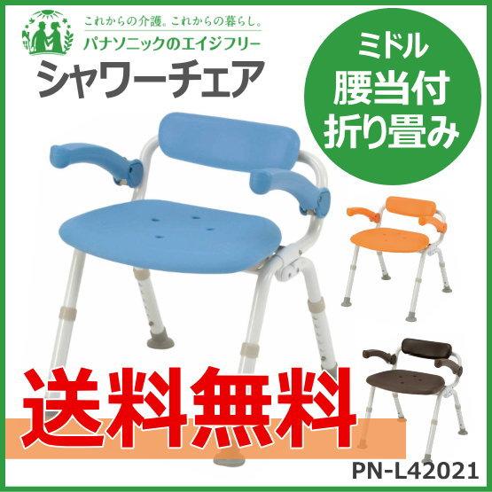 パナソニック 風呂椅子「ユクリア」シャワーチェアー ミドルSP腰当付おりたたみN 全3色 PN-L42021 入浴介助 在宅介護 送料無料