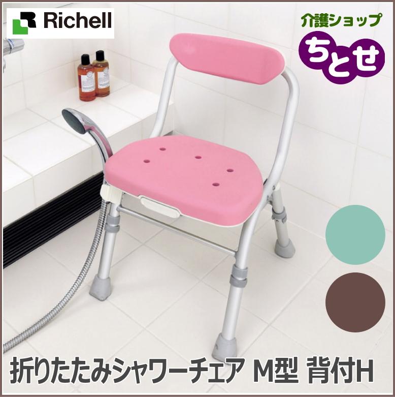 リッチェル 「折りたたみシャワーチェア M型 背付H」 送料無料 入浴介助 在宅介護 介助 シャワーベンチ バスチェア シャワーベンチ 風呂イス