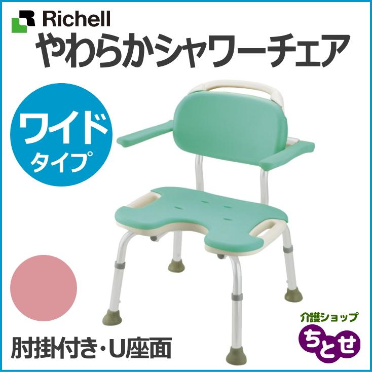 リッチェル 「やわらかシャワーチェア U型座面 肘掛付ワイド」 ピンク グリーン 入浴介助 在宅介護 送料無料 風呂椅子 背付き 背もたれ付き バスベンチ