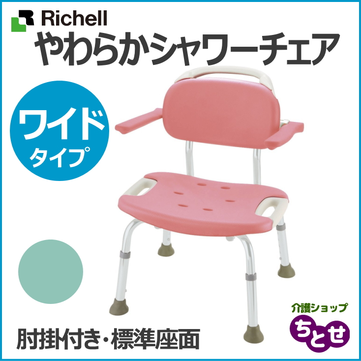 リッチェル 「やわらかシャワーチェア 標準座面 肘掛付ワイド」 ピンク グリーン 入浴介助 在宅介護 送料無料 風呂椅子 背付き バスベンチ