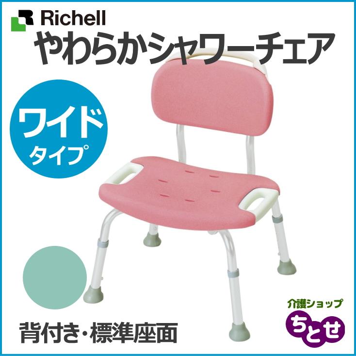 リッチェル 入浴介護用風呂椅子 「やわらかシャワーチェア」 背付き・標準座面 ワイド 入浴介助 在宅介護 送料無料