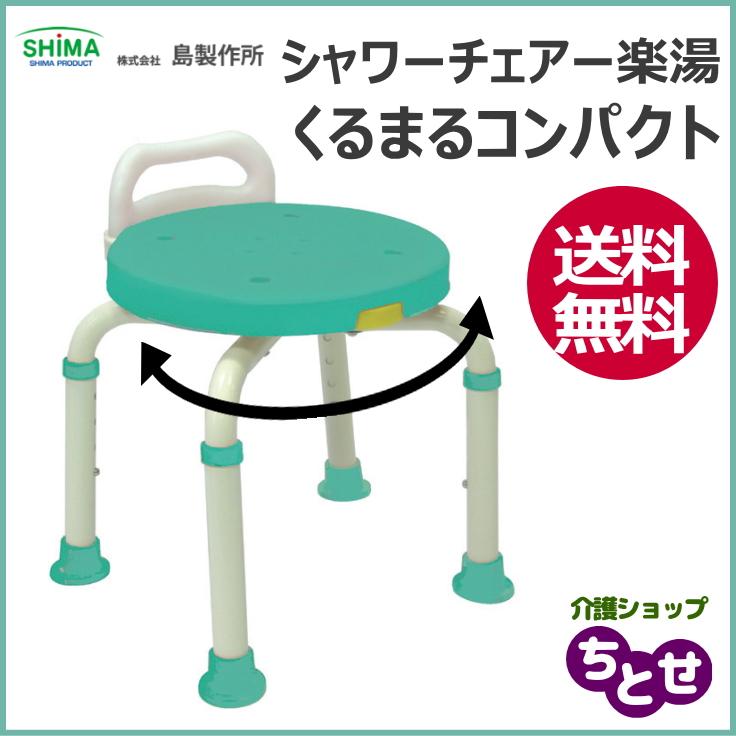 島製作所 回転式 風呂椅子 シャワーチェア 楽湯 くるまるコンパクト 送料無料 入浴介助 在宅介護
