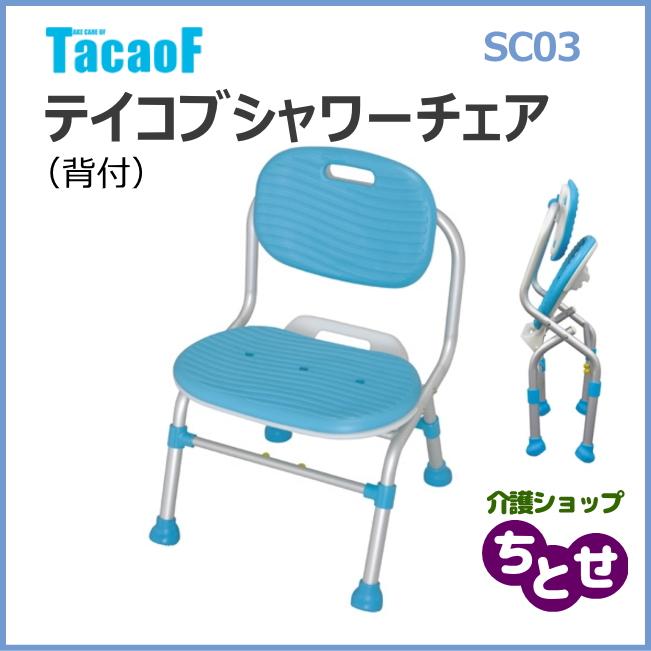幸和製作所 テイコブ 「折りたたみシャワ-チェアSC03」 風呂椅子 送料無料 入浴介助 在宅介護