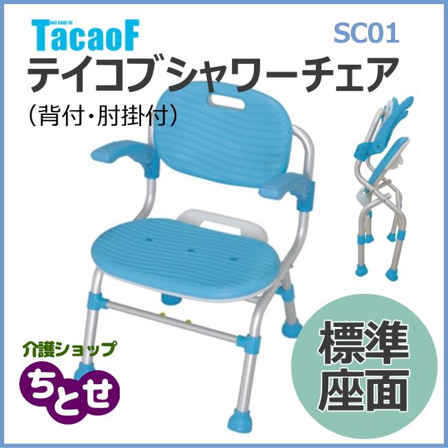 幸和製作所 「折りたたみシャワーチェア SCU01」 背付き・肘掛け付 標準座面 送料無料 入浴介助 在宅介護