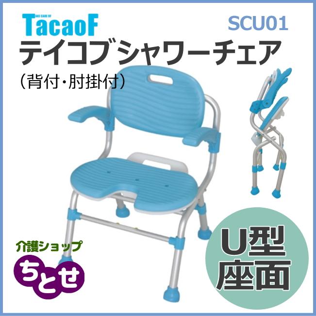 幸和製作所 「折りたたみシャワーチェア SCU01」 背付き・肘掛け付 U型座面 送料無料 入浴介助 在宅介護