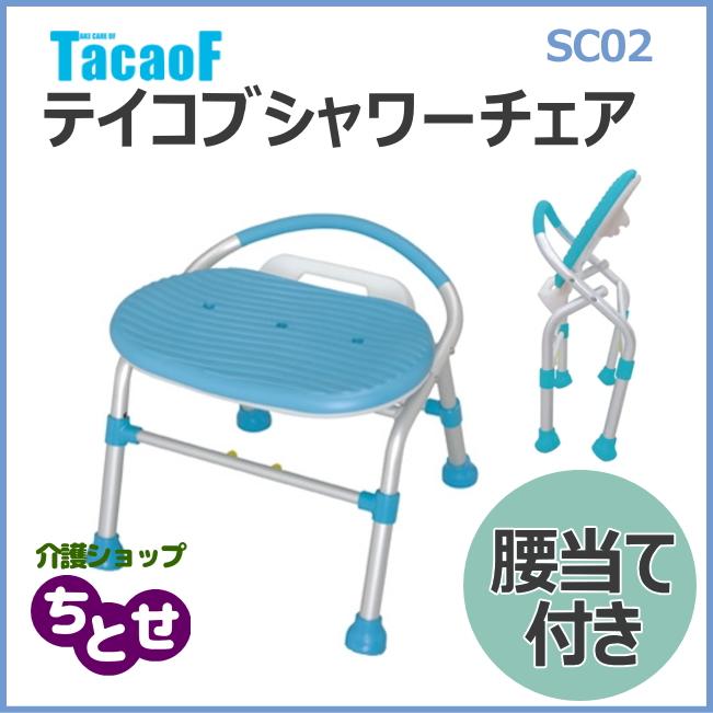 幸和製作所 テイコブ「折りたたみシャワーチェア SC02」 風呂椅子 入浴介助 在宅介護 送料無料